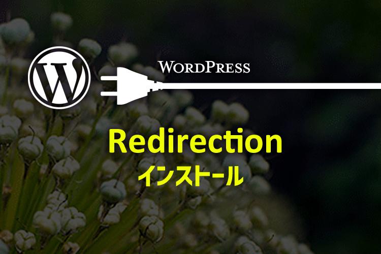 Redirection インストール