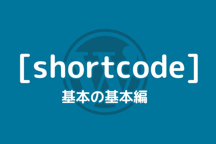 wordpress shortcode 基本の基本編